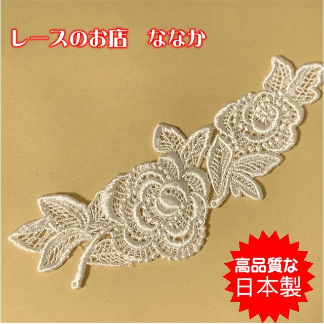 画像1: 150円!幅16cm薔薇の蔓柄ケミカルモチーフ オフホワイト (1)