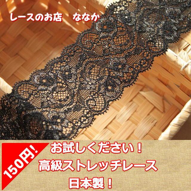 画像1: 150円!3m!幅5.7cm薔薇柄ラッセルストレッチレース ブラック/オフホワイト (1)