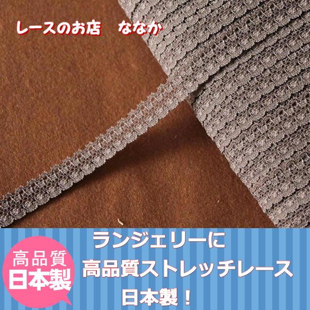 画像1: ラッセルストレッチレース ブラウン 10m巻!幅1.3cm綺麗な (1)