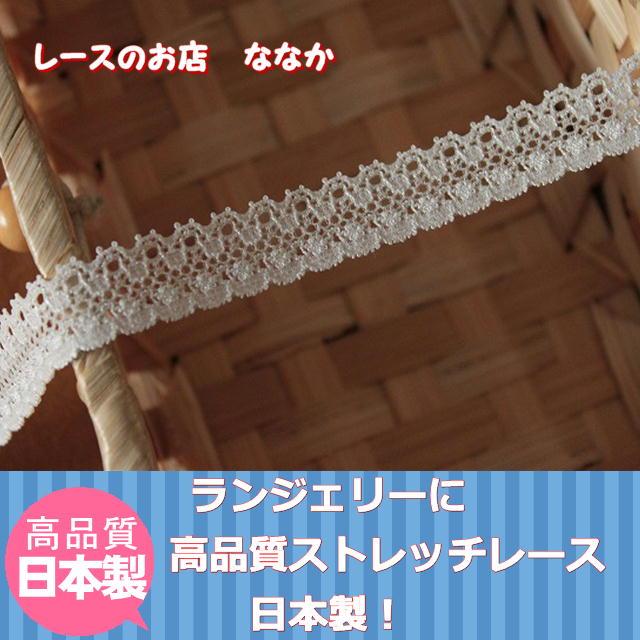 画像1: 10m!幅1.5cm綺麗なラッセルストレッチレース アイボリーホワイト (1)