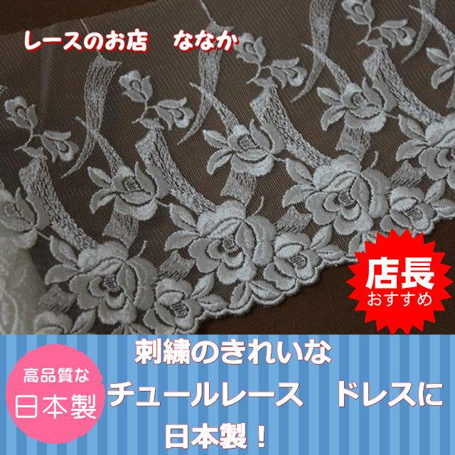 画像1: 3m!幅14.6cm薔薇柄チュールレース オフホワイト  (1)