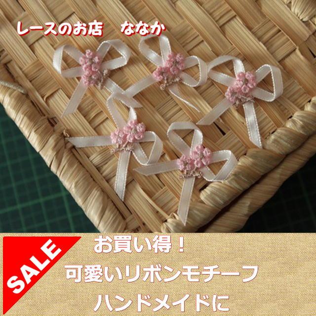 画像1: 10個セット!幅2.9cmピンクの小花ケミカルレースが可愛いリボンモチーフ ピンク ハンドメイドに (1)