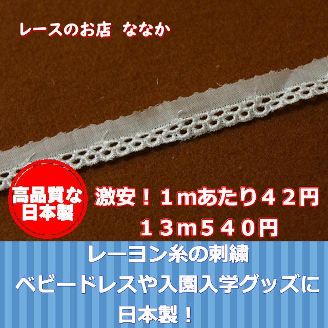 画像1: 高品質な日本製!13m!幅1.4cmレーヨン糸使いの綿レース オフホワイト  (1)