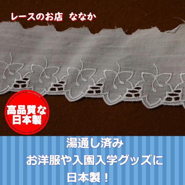 画像1: 6m!幅6.4cm綺麗な葉っぱ柄綿レース オフホワイト (1)