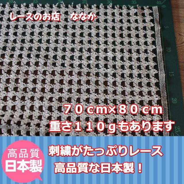画像1: 1点のみ!幅70cm×80cm!刺繍レース 黒のネットにシルバーの刺繍 (1)