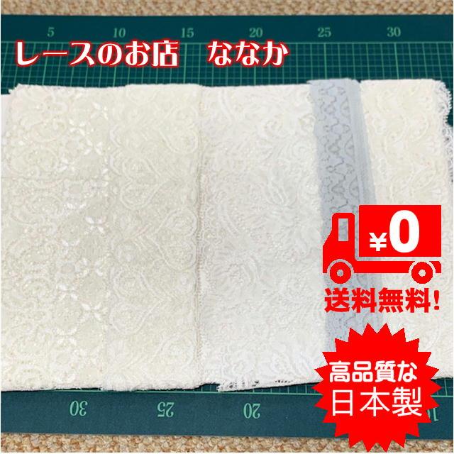 画像1: ネコポス送料無料!5種類、日本製ストレッチレース オフホワイト計5.6m 福袋 (1)