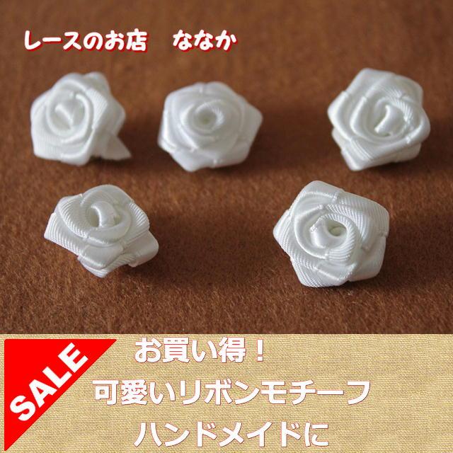 画像1: 5個セット!幅1,5cm巻き薔薇モチーフ サテン ホワイト ハンドメイドに (1)