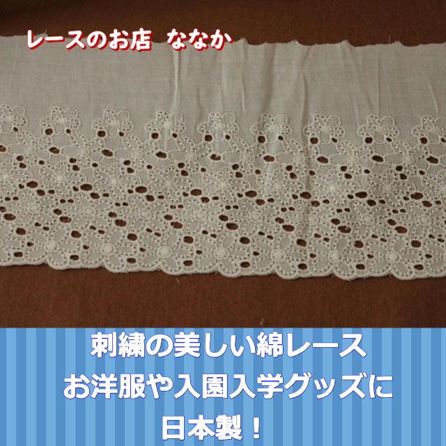 画像1: 3m!幅12.3cm小花がいっぱい綿レース オフホワイト (1)