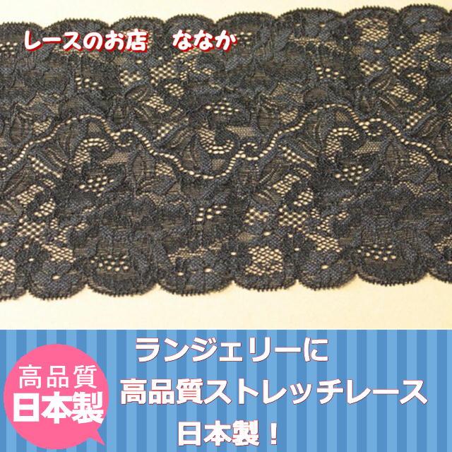 画像1: 5m!幅16.cm高級薔薇柄ラッセルストレッチレース 黒 (1)