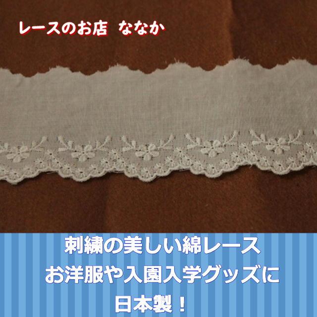 画像1: 6m!幅5.8cm綺麗な小花柄綿レース オフホワイト (1)