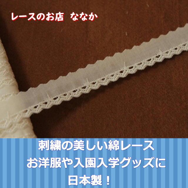 画像1: 13m!幅1.7cm綺麗な刺繍の綿レース オフホワイト (1)