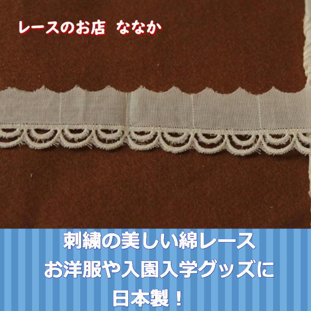 画像1: 3.1m!幅2.9cmスカラの綺麗な綿レース オフホワイト (1)