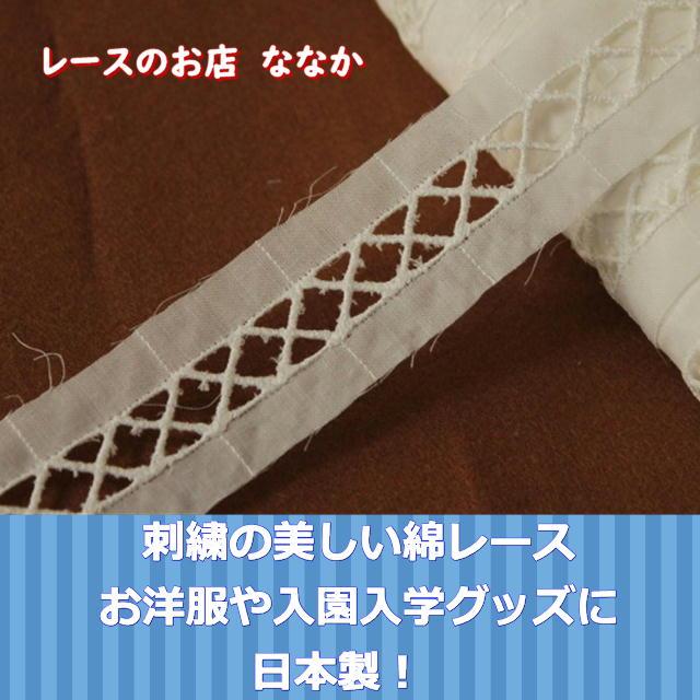 画像1: 13m!幅3.4cmはしご綿レース オフホワイト (1)