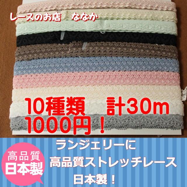 画像1: 計30m!10種類、日本製ストレッチレース オフホワイト、黒、ピンク、グレーなど (1)