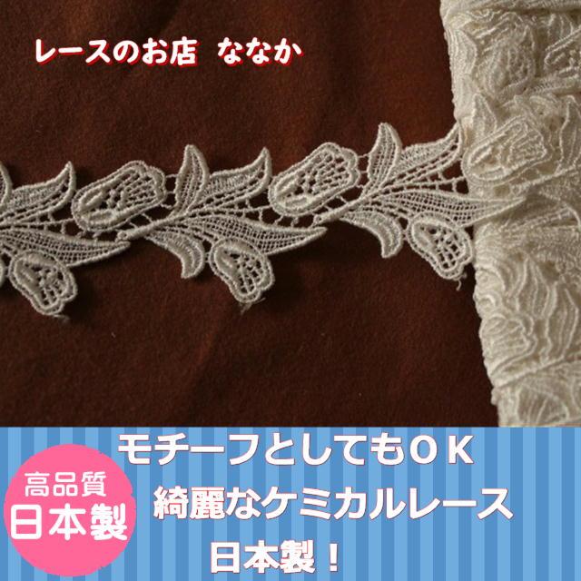 画像1: 1m!幅4cm綺麗なチューリップ柄ケミカルレース オフホワイト (1)