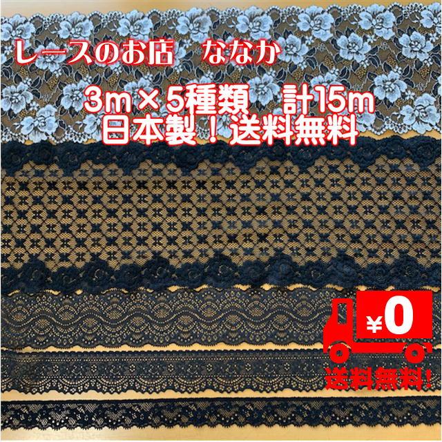 画像1: 計15m!5種類×3m、日本製ストレッチレース 黒 ランジェリーやレオタードに、送料無料 (1)