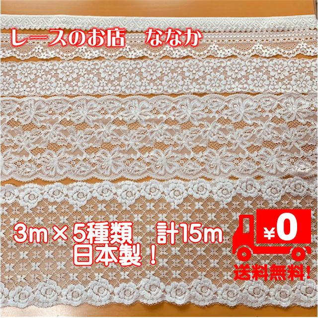 画像1: 計15m!5種類×3m、日本製ストレッチレース オフホワイト ランジェリーやレオタードに、送料無料 (1)