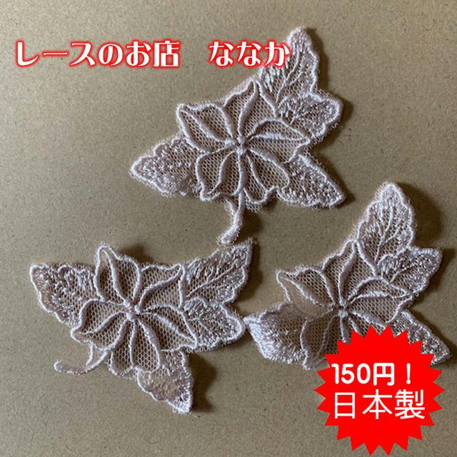 画像1: 3枚セット!幅6.6cmお花のチュールモチーフ ピンク (1)