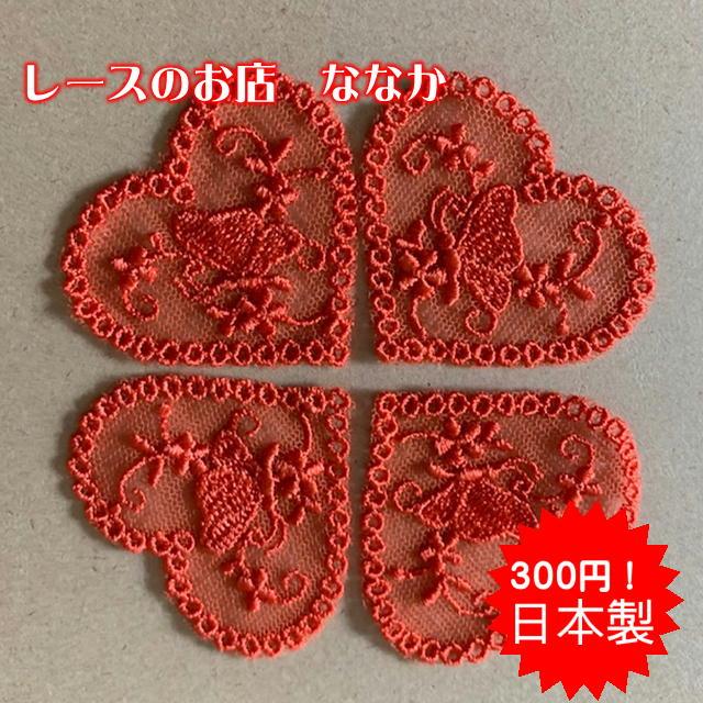 画像1: 4枚セット!幅5cmバタフライと小花柄ハートのチュールモチーフ 赤 (1)